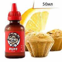 PUFF 50мл Лимонный Кекс / Lemon Cupcake  - Жидкость для электронных сигарет (Заправка)