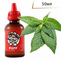 PUFF 50мл Мята Перечная / Peppermint  - Жидкость для электронных сигарет (Заправка)