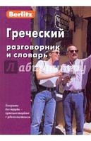Греческий разговорник и словарь. Berlitz.