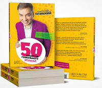 Латанский Н. 50 секретов гениального успеха.