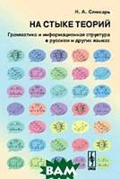 Слюсарь Н.А. На стыке теорий. Грамматика и информационная структура в русском и других языках