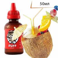 PUFF 50мл Пинаколада / Pinacolada  - Жидкость для электронных сигарет (Заправка)