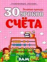Андреева И. 30 уроков счета. Полный курс подготовки к школе