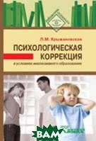 Крыжановская Л.М. Психологическая коррекция в условиях инклюзивного образования. Пособие для психологов и педагогов