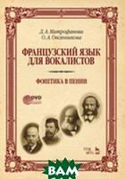 Митрофанова Д.А. Французский язык для вокалистов. Фонетика в пении (+ DVD)