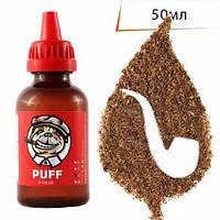 PUFF 50мл Табак Трубочный / Pipe Tab  - Жидкость для электронных сигарет (Заправка)