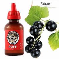 PUFF 50мл Черная смородина / Black Currant  - Жидкость для электронных сигарет (Заправка)