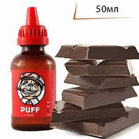 PUFF 50мл Шоколад / Chocolate  - Жидкость для электронных сигарет (Заправка)