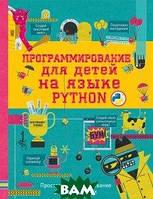 Александр Банкрашков Программирование для детей на языке Python