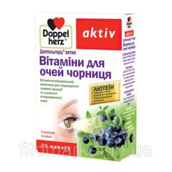 Доппельгерц Актив витамины для глаз с черникой капсулы №30 - Фитомаркет - все для здоровья и красоты в Киеве