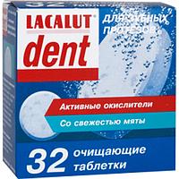 Лакалут Дент таблетки №32