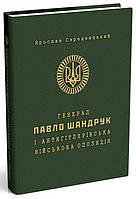 Середницький Я.А. Генерал Павло Шандрук і антигітлерівська військова опозиція