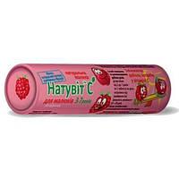 Натувит С для малышей натуральный малина таблетки №60