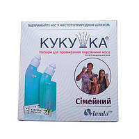 Кукушка набор для промывания носа семейный флакон 240 мл + флакон 120 мл + 40 пакетов