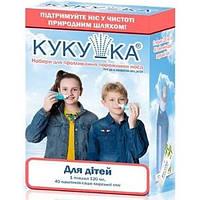Кукушка набор для промывания носа для детей флакон 120 мл + 40 пакетов