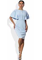 Голубое офисное платье с рукавами-пелеринками