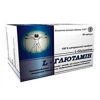 L-Глютамин №50 капсулы