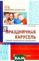 Попцова Римма Викторовна Праздничная карусель. Сценарии праздников для дошкольников