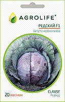 РЕДСКАЙ F1 / REDSKY F1 - капуста краснокочанная, Clause (Agrolife) 20 семян