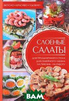 Александра Черкашина Слоеные салаты