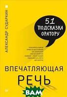 Александр Сударкин Впечатляющая речь. 51 подсказка оратору