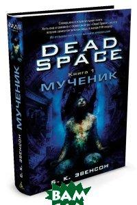 Б. К. Эвенсон Dead Space. Книга 1. Мученик