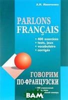 А. И. Иванченко Parlons francais / Говорим по-французски. Сборник упражнений для развития устной речи