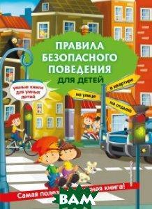 Василюк Юлия Сергеевна Правила безопасного поведения для детей