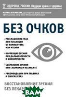 Ильинская Марина Витальевна Без очков. Восстановление зрения без лекарств