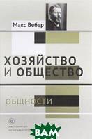 Макс Вебер Хозяйство и общество. Очерки понимающей социологии. В 4 томах. Том 2. Общности