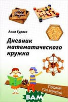 Анна Бураго Дневник математического кружка. Первый год занятий