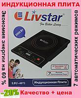 Индукционная плита Livstar LSU-4071, настольная плита кухонная