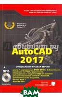 Прокди Р. Г., Жарков Н. В., Финков М. В. AutoCAD 2017. Полное руководство (+DVD виртуальный)