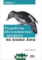 Джуст Виссер Разработка обслуживаемых программ на языке Java. Десять рекомендаций по оформлению современного кода. Руководство