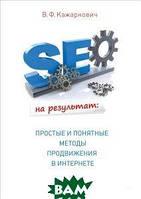 В. Ф. Кажарнович SEO на результат. Простые и понятные методы продвижения в Интернете
