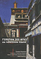 Говорим 300 фраз на тибетском языке (+ CD)