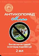 Антиколорад МАКС в.р.к. - инсектицид, UKRAVIT 10 мл