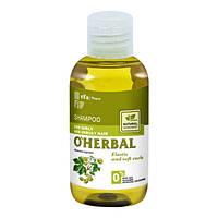 O'Herbal шампунь для вьющихся и непослушных волос 75 мл
