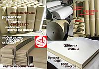 Бумага высокая размотка 1700мм,1650мм, 1500мм, 1050мм,- высота рулонов