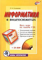 Соловьева Л.Ф. Информатика в видеосюжетах +CD