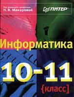 Макарова Н.В. Информатика. 10-11 кл.