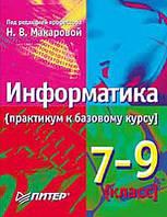 Макарова Н.В. Информатика 7-9 кл. базовый курс. Практикум по информационным технологиям