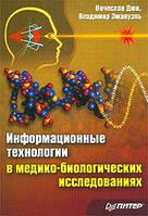 Дюк В., Эмануэль В. Информационные технологии в медико-биологических исследованиях