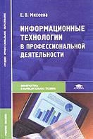 Михеева Е.В. Информационные технологии в профессиональной деятельности. Учебное пособие
