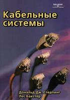 Стерлинг Д.Дж., Бакстер Л Кабельные системы. Изд.2