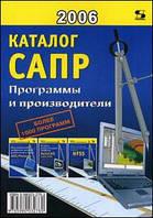 Латышев П.Н. Каталог САПР. Программы и производители