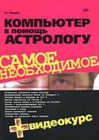 Александр Жадаев Компьютер в помощь астрологу + Видеокурс (+ CD)