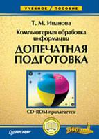 Иванова Т.М. Компьютерная обработка информации. Допечатная подготовка +CD