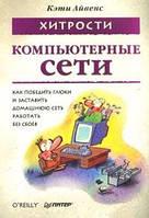 Айвенс К. Компьютерные сети. Хитрости