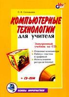 Соловьева Л.Ф. Компьютерные технологии для учителя +CD